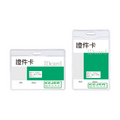 KEJEA Soft Card Holder T-033H (Horizontal)
